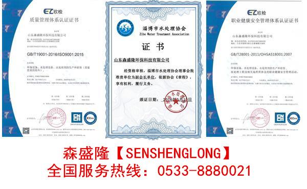 锅炉除垢剂生产厂家森盛隆证书