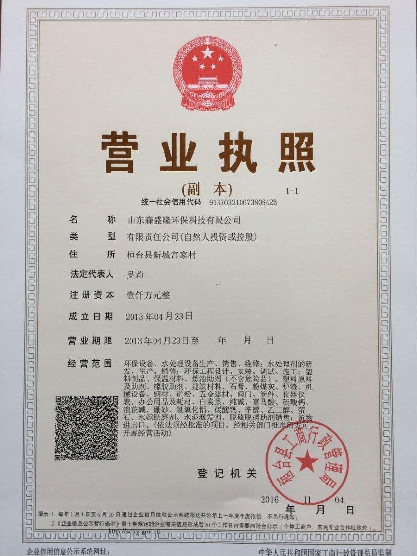 山东森盛隆锅炉除垢剂厂家营业执照