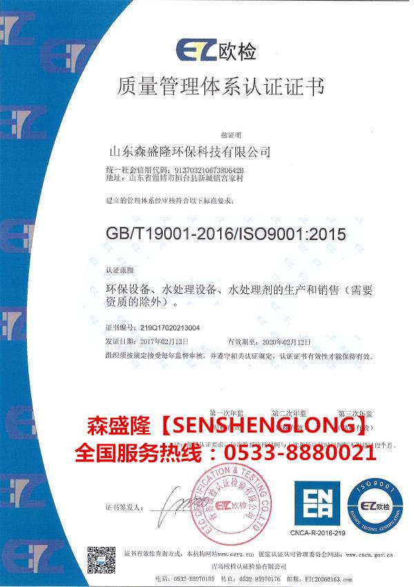 反渗透阻垢剂SS810适用广谱水源