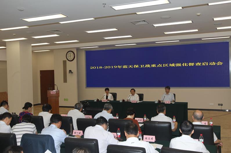 生态环境部召开2018—2019年打赢蓝天保卫战视频会